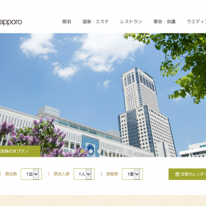 札幌のホテルを最も安く予約できる旅行サイトはどこかを調べてみました