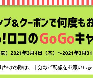 Yahoo!ロコのGoGoキャンペーンで実質タダ飯!無限ループも可能