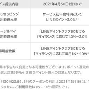 Visa LINE Pay クレジットカードの還元率は3%→2%
