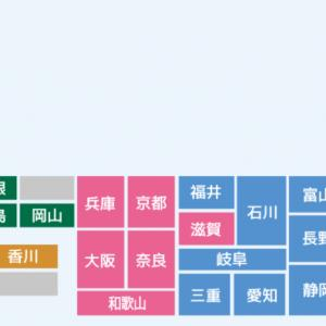 都道府県共済のメリットとデメリット