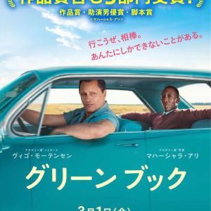 映画『グリーンブック』がイイ👍