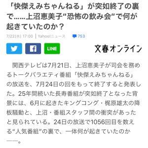 魁傑えみちゃんねる終了『上沼恵美子さんが盛り上がってる』