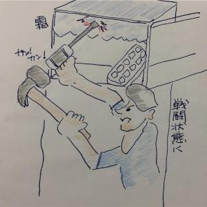 格闘!冷凍庫の霜取り工事