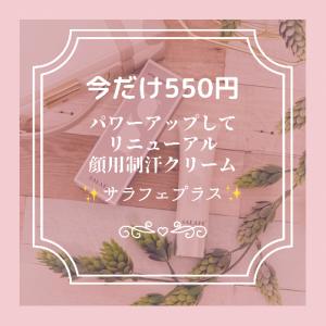 【550円】顔にもぬれる制汗クリーム サラフェプラス