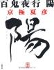 百鬼夜行―陽(京極夏彦)