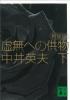 虚無への供物(下)(中井英夫)