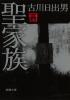 聖家族(上)(古川日出男)