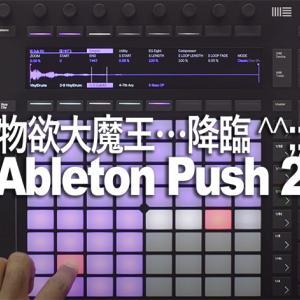物欲大魔王…降臨 ^^;; Ableton Pushでビートメイク♪