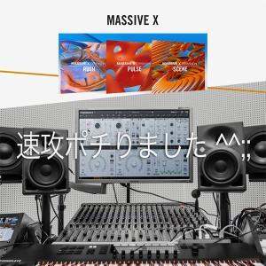 Native InstrumentsのMassive X専用EXPANSION…早速ポチりました♪