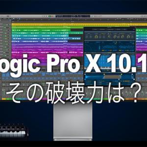 Logic Pro X 10.15へバージョンアップ…その破壊力は?