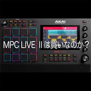 AKAI PROFESSIONAL MPC LIVE II は買いなのか?