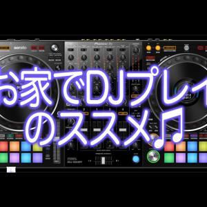 """お家でDJプレイのススメ♪ CROSSFADER LIVE """"TECH HOUSE PARTY"""" On YouTube Live♫"""