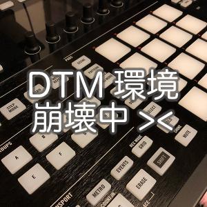 DTM環境崩壊中 >