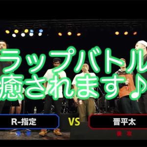 """ラップバトル癒されます♪ YouTube""""R-指定 vs 晋平太 Full ver.【ADRENALINE 2019 FINAL】"""""""