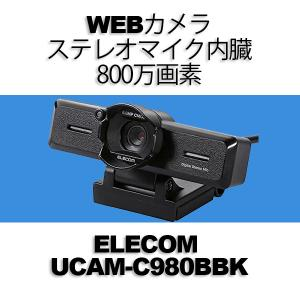 WEBカメラ ステレオマイク内臓800万画素 ELECOM UCAM-C980BBK