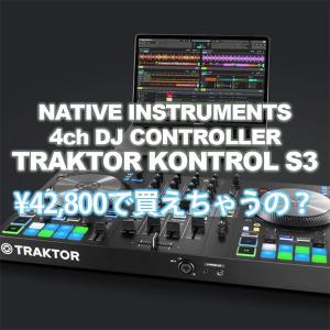 "4ch DJコントローラー""TRAKTOR KONTROL S3″期限限定スペシャルセール♪"