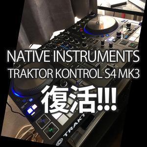 NATIVE INSTRUMENTS TRAKTOR KONTROL S4 MK3…復活!!!
