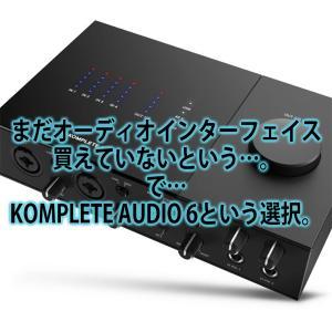 まだオーディオインターフェイス買えていないという…。で…KOMPLETE AUDIO 6という選択。