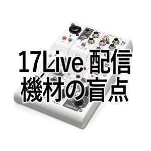 17Live 配信 機材の盲点