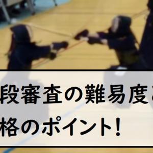 剣道の三段審査の難易度と合格のポイント!【合格法まで徹底解説】