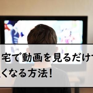 自宅で剣道の動画を見るだけで強くなれる!【動画の種類選択のコツ】