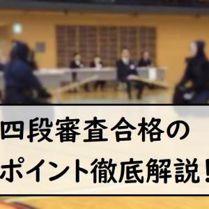剣道の四段審査の合格のポイント徹底解説!【具体的な合格方法有り】