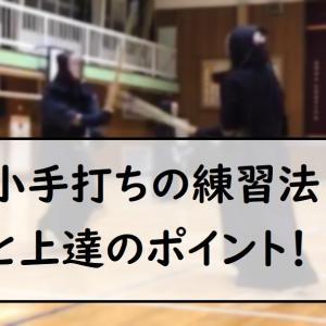 剣道の小手打ちの練習方法と上達のポイント解説【初心者向け】
