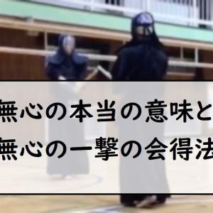 剣道の無心の一撃を会得する方法【無心の本当の意味】