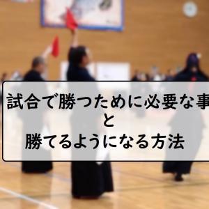 剣道の試合で勝つ方法【勝てるようになる3つのコツ】