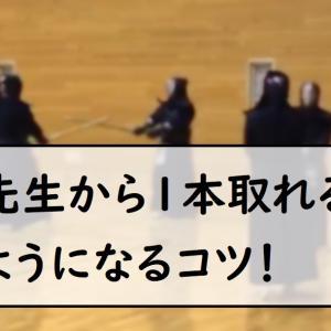 剣道で先生から1本取る方法【高段位の先生の強い理由とは】