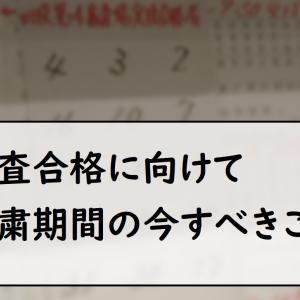 剣道の昇段審査中止の今すべき事【自粛明けの審査合格へ向けて】