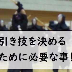 剣道の引き技を決めるのに必要な事【試合で決めるためのコツ】