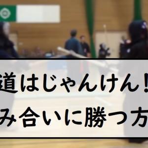 剣道の読み合いはじゃんけんだ!【勝つための方法解説有り】