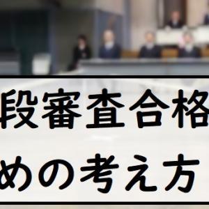 剣道の昇段審査合格のコツ【考え方の1つが超重要】