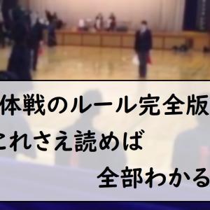 剣道の団体戦のルール完全版【順番とその名前も読めば全てわかる】