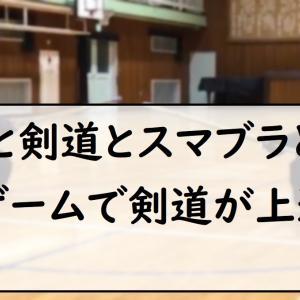 私と剣道とスマブラと・・・【ゲームで剣道が上達した話】