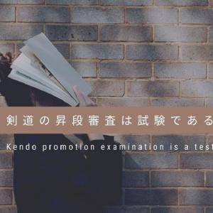 剣道の昇段は試験と同じです!【合格のコツは大学受験】