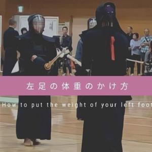剣道で左足に体重を乗せすぎない方がいい理由【半分ずつが理想】