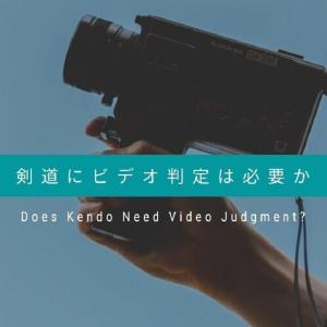 剣道にビデオ判定は必要か徹底解説【剣道の未来を考える】
