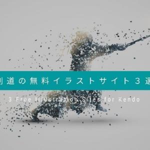剣道の無料イラストはフリー画像で探そう【おすすめサイト3選】
