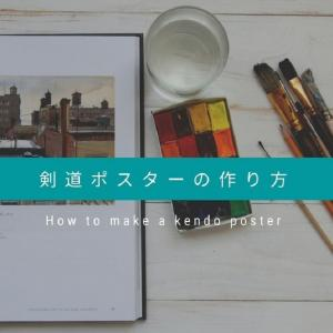おしゃれな剣道のポスターを超簡単に作る方法【画像付き】