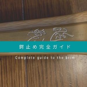 剣道の鍔止め(つばどめ)の完全ガイド【おすすめ7選】