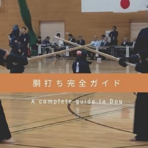 剣道の胴打ち完全ガイド【基本の打ち方から実践の技まで徹底解説】
