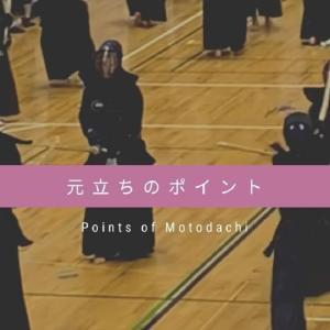 剣道の元立ちが意識すべきポイント【受け方解説あり】