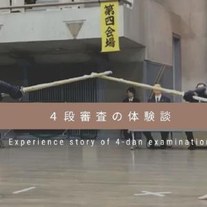 剣道4段への挑戦の体験談【不合格から合格への軌跡】