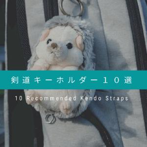 剣道キーホルダー・ストラップ10選【プレゼントにもおすすめ】