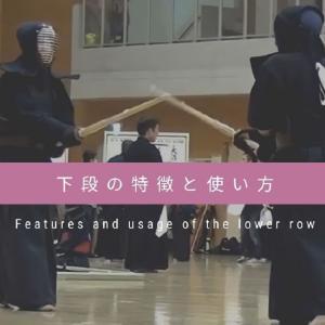 剣道で下段の構えは使えるのか【特徴とやり方を徹底解説】