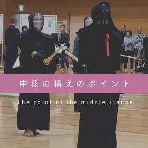剣道の中段の構えのポイントを徹底解説【基本から応用まで】