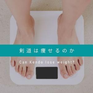 剣道で痩せる事はできるのか徹底解説【ダイエット効果は?】