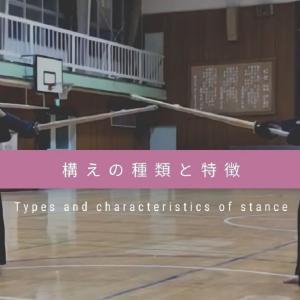 剣道の構えを種類ごとに徹底解説【構えの基本と応用の完全版】
